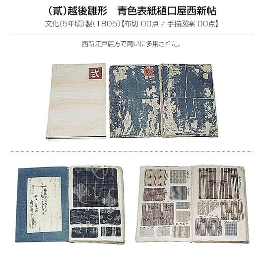 (貳)越後雛形 青色表紙樋口屋西新帖
