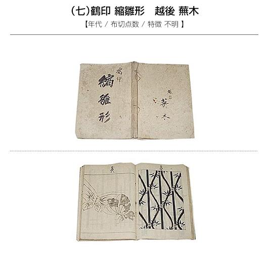 (七)鶴印 縮雛形 越後 蕪木